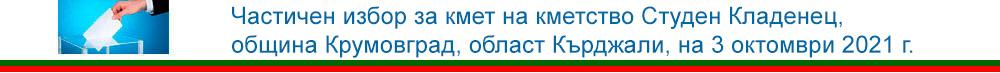 https://www.krumovgrad.bg/aktualno/izbori/3-2021.html