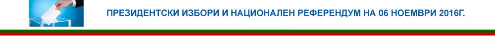 Президентски избори и национален референдум на 06 ноември 2016г.