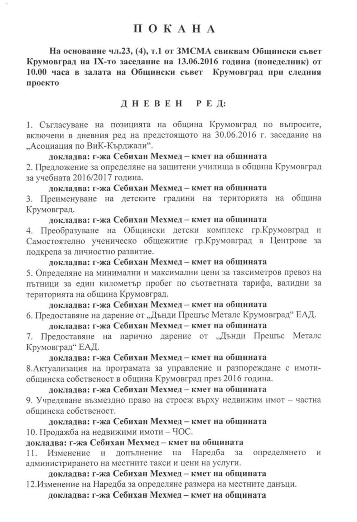 покана 9-то заседание_Page_1